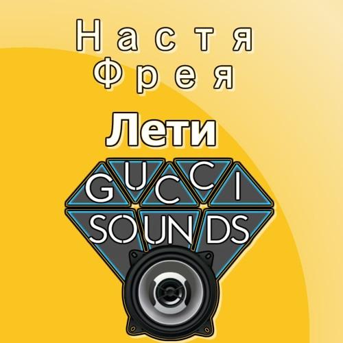 Настя Фрея - Лети (Axel Yan Remix)