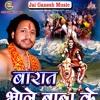 Barat Bhole Baba Ke, Singer - Amit Yadav,Jai Ganesh Music Bhojpuri