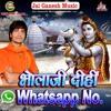 Bola Bol Bam,Bhola Dihi Whatsapp No, Singer - Pramod Diwana Yadav ,Jai Ganesh Music Company