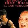 (FamiTracker) Hong Kong 97 - Main Theme