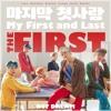 [Zoe ft. Jaira] My First and Last/마지막 첫사랑 - NCT Dream