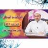 Download الجزء الثالث - الكتاب الناطق - الحلقة 51 - إمام زماننا (ص) مشرّقٌ والشّيعة مغرّبون ج6 Mp3