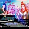 Bhang Ka Lota (Haryanvi Bhakti) - DJ Remix 2016 - DJAashiq Ajay [www.djaashiq.in]