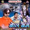 Manab Na Jaib Devghar,Singer - Ainu nigam ,Jai Ganesh Music Company