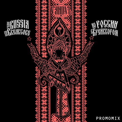 FROM RUSSIA WITH BREAKCORE (PROMOMIX) new album !download NOW!