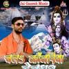 Chal Kanwariya DevGhar, Singer - Rupesh Maurya 'Marshal' ,Jai Ganesh Music Company