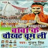 mere piyari gaura bol bam DJ MIX song DJ GUDDU Kumar sabalpur Patna city contact number 9060849364.mp3