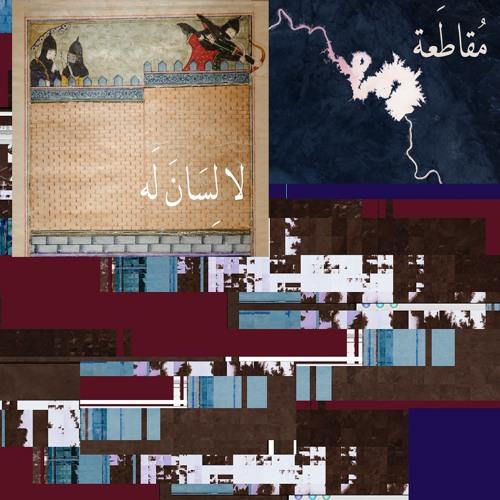 Dijla Wal Fada' - دجلة والفضاء