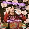 Mola By Ali Badar Singer & Aman Ali Singer Duet Song Qawali Track Film Fiker Not Director Aasma Butt Music Director Ali Badar Miandad Music Arrange Kamran Akhter Lyrics Ali Badar