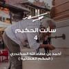 (سألت الحكيم 4 - أحمد بن عطاء الله السكندري (الحكم العطائية