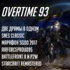 Overtime #93 [Две драмы в одном выпуске! А также SNES Classic и StarCraft Remastered]