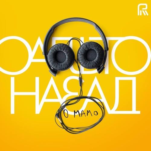 Сальто Назад - О Мамо (Single)