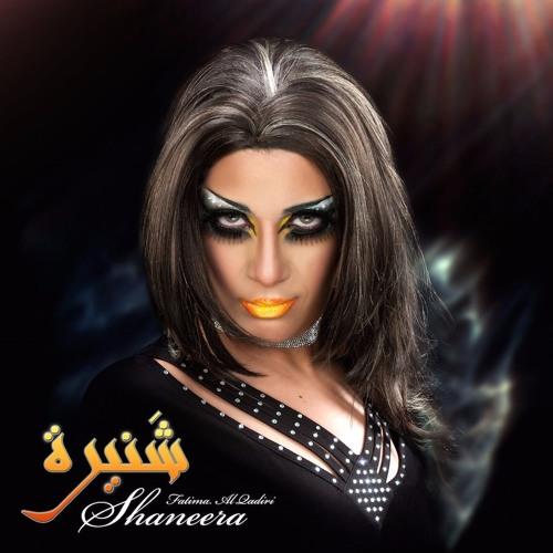 Fatima Al Qadiri Alkahaf  Feat Bobo Secret