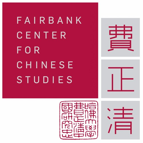 """Chinese Reformers, Western Economists, and """"Unlikely Partners,"""" with Julian Gewirtz"""