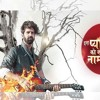 Rabba Ve Iss Pyaar Ko Kya Naam Doon Star Plus New Serial Song