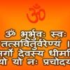 Om Sai Chant