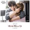지창욱 (Ji Chang Wook) - 네가 좋은 백 한가지 이유 [Suspicious Partner - 수상한 파트너 OST Part.10]
