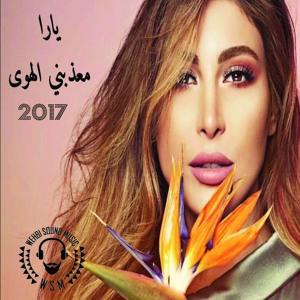 Download lagu Yara Meaazabni Al Hawa (3.85 MB) MP3