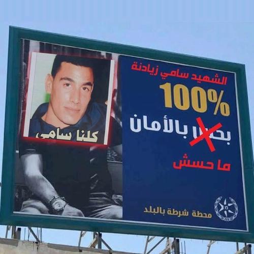 עד כמה אפקטיביים תשדירי המשטרה במגזר הערבי?