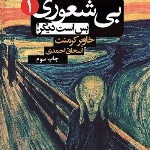 Ketab Bishouri 2