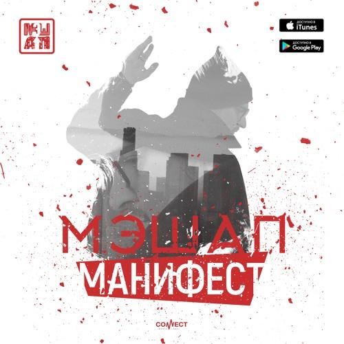 Манифест (album version)
