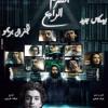 Download أغنية ورا الشاشه أغنيه فيلم الهرم الرابع - غناء محمد محسن - ريمكس جديد الجنرال بريمو Mp3