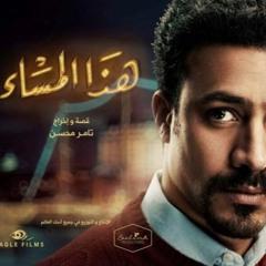 موسيقى تخيُّلية لشخصيات مسلسل هذا المساء - سمير - أحمد داوود