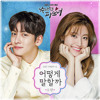 O.WHEN(오왠)~ How To Say(어떻게 말할까)OST. Suspicious Partner Part.02.mp3