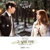 Kim Jong Wan(Nell)~ Memories Of That Day(그날의 기억)OST. Suspicious Partner Part.08