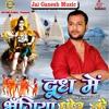 Dudh me Bhangiya Ghor ke, Singer - Sanjeev Singh 'Radhe' ,Jai Ganesh Music Bhojpuri