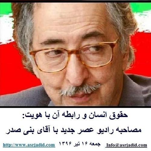 Banisadr 96-04-16=حقوق انسان و رابطه آن با هویت: مصاحبه رادیو عصر جدید با ابوالحسن بنی صدر