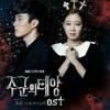 Hyorin_SISTAR_-_Crazy_Of_You_Master_s_Sun_OST_Arabic_sub_by_ZELKAMEL1.mp3