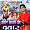 Bhole Baba ke Duwar, Singer - Vimal Tanha ,Jai Ganesh Music Bhojpuri