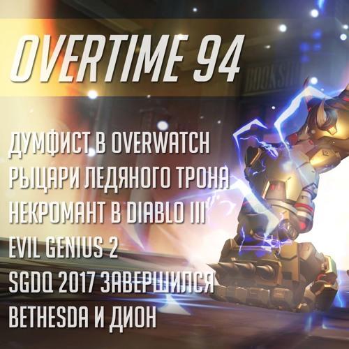 Overtime #94 [Думфист, дополнение Hearthstone, Evil Genius 2 и NOLF]