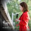 사비나앤드론즈 (Savina & Drones) - Glass Bridge [하백의 신부 2017 - Bride of The Water God 2017 OST]