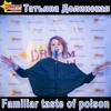 Долинская Татьяна - Familiar Taste Of Poison