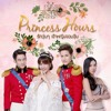 OST Princess Hours Thailand - Parallel Lines