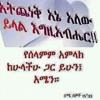 NEW MEKONEN ARAYA ETHIOPIAN AMHARIC PROTESTANT MEZMUR 2017 ( 128kbps ).m4a