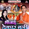 Bhaujai DevGhar Chali, Singer - Sanjay Sadhu Yadav & Kavita Yadav Jai Ganesh Music BHojpuri .jpg