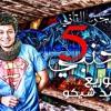 تراك خمسه اجنبي #الجزء_التاني توزيع شيكو 2017 Track 5amsa Agnby El Asly Remix Shekoo 2017