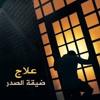 Download علاج ضيقة الصدر | الشيخ محمد صالح المنجد Mp3