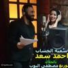 لاول مره سميه الخشاب واحمد سعد اغنيه بل الحلال توزيع مصطفى البوب