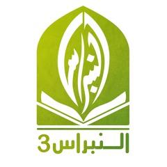 النبراس 3 || عبدالله الرفاعي