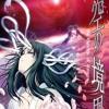 M01+02 (Kara no Kyoukai 4) WIP