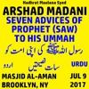 Maulana Syed Arshad Madani Sahib: 9-Jul-2017