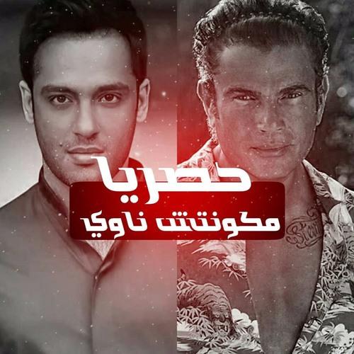 عمرو دياب ورامي جمال - مكنتش ناوي [نسخه فلاك]