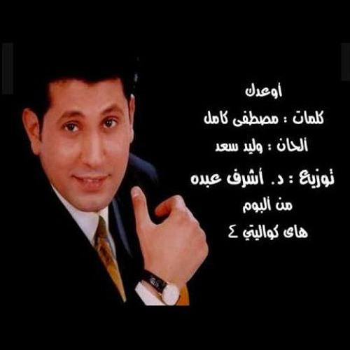 اوعدك By علاء سلام