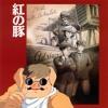 Bygone Days - Joe Hisaishi - Studio Ghibli 25 Years Concert