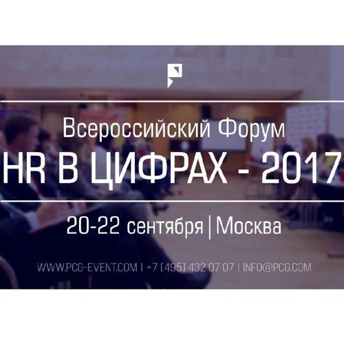 HR В ЦИФРАХ - 2017. ВСЕРОССИЙСКИЙ ФОРУМ