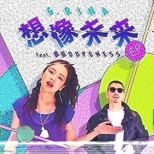 G. RINA feat. 鎮座DOPENESS - 想像未来 T-Groove Remix